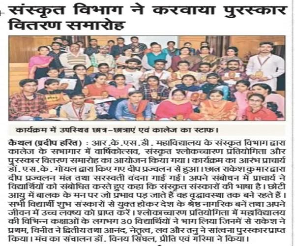 Sanskrit department activity