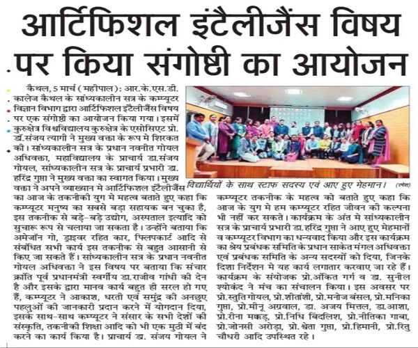Seminar on Artificial Intelligence by Computer Science department