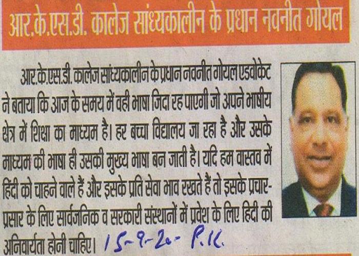Sh. Navneet Goyal on Hindi Diwas